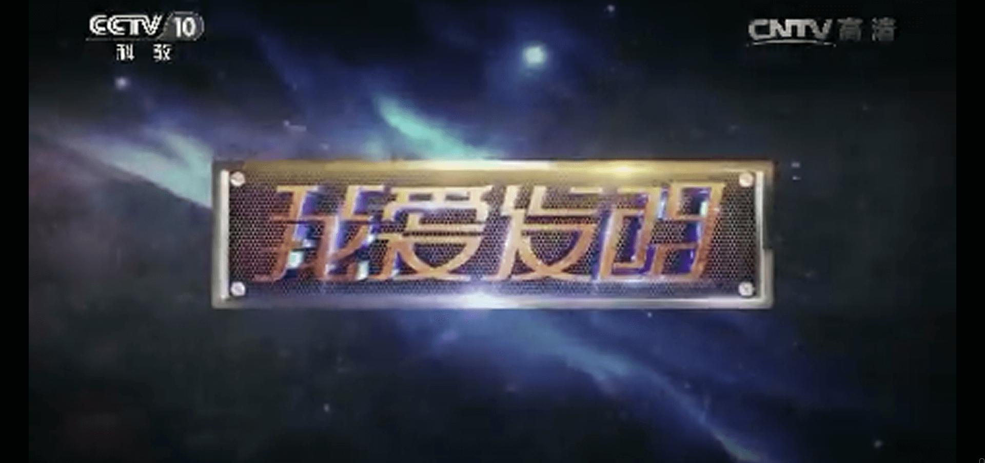 中国网络电视台-《我爱发明》 20161116 小兔管家