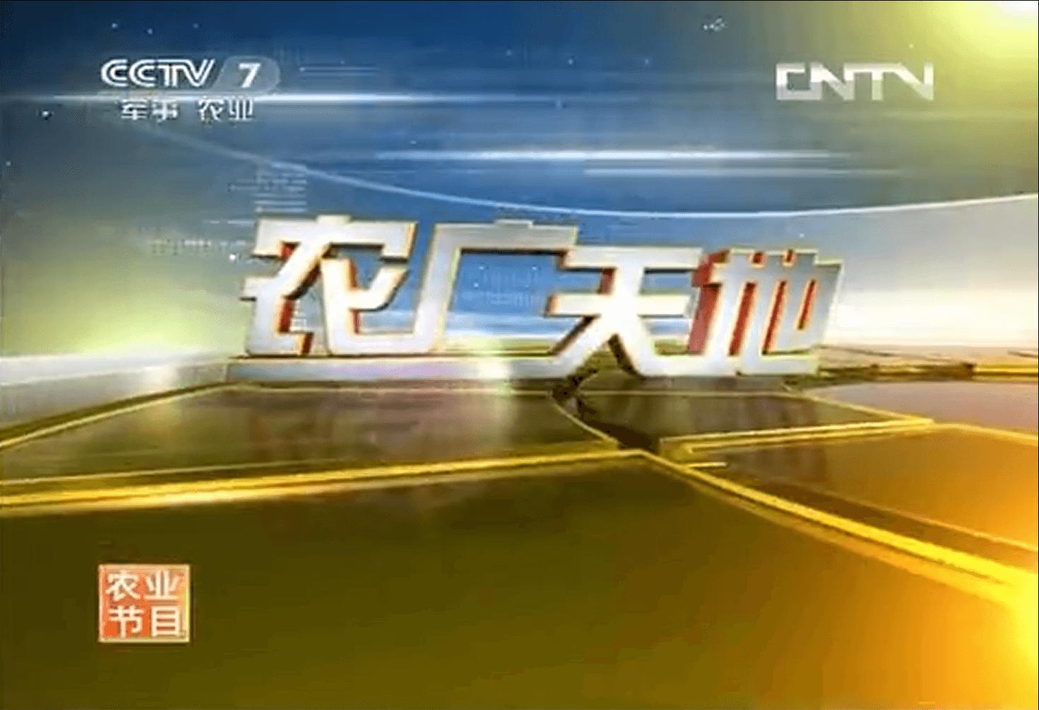中国网络电视台-《农广天地》 20130514 鲁南蒙阴长毛兔养殖技